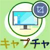 PC版LINEで画面キャプチャ機能の使い方を徹底解説