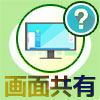 PC版LINEを使って画面共有する事はできる?