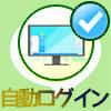 PC版LINEで自動ログインを設定する方法