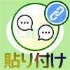 LINEのトークでurlを貼り付けて友達にリンク先情報を送る方法