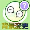 LINEグループトークの背景変更で他メンバーの画面はどうなる?