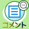 LINEのタイムラインでコメントの投稿や削除など使い方と仕組み