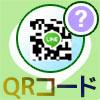 LINEで友達追加用QRコードの作成や読み取り方法など使い方まとめ