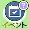 LINEイベント機能を徹底解説!作成や回答などの使い方と疑問まとめ