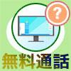 PC版LINEで無料通話ができない原因と対処方法