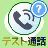 LINE通話でテスト通話方法!PC版LINEはテスト通話できません