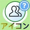 LINEグループのアイコン変更方法!変更で通知がどうなるかも解説します