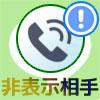 LINEで非表示の相手から電話はくる?通話の着信も通知も普通に受信します