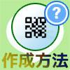 LINEでQRコードの作成方法!PC版LINEではQRコード作成できないので注意です